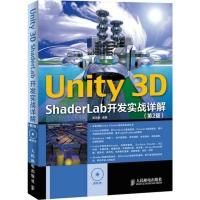 Unity3DShaderLab开发实战详解郭浩瑜编计算机与互联网书籍