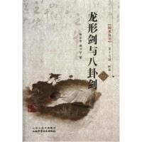 龙形剑与八卦剑(附光盘)/国术丛书