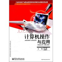 计算机技术专业教学用书:计算机操作与应用(WindowsXP+Office2003)