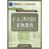 C语言程序设计案例教程