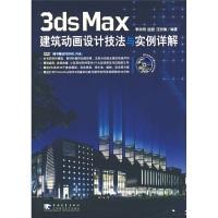 数字设计专业教材:3dsMax建筑动画设计技法与实例详解