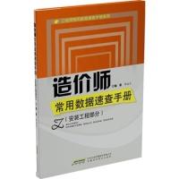 造价师常用数据速查手册(安装工程部分)