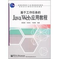 """普通高等教育""""十一五""""国家级规划教材·高职高专计算机系列规划教材:基于工作任务的JavaWeb应用教程"""