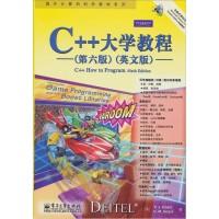C++大学教程(第6版)(英文版)(含CD光盘1张)