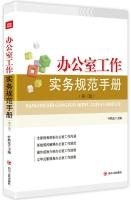 办公室工作实务规范手册(第三版)