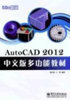 AutoCAD2012中文版多功能教材