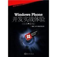 移动开发技术丛书:WindowsPhone开发实战体验(应用+游戏)