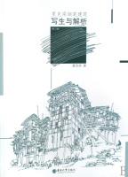 夏克梁钢笔建筑写生与解析第二版^