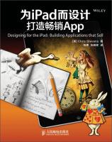 为iPad而设计:打造畅销App