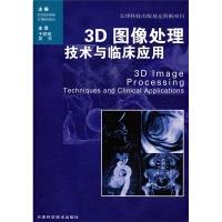 3D图像处理:技术与临床应用