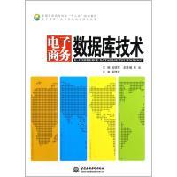 电子商务数据库技术