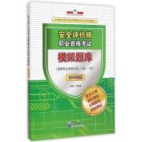 安全评价师职业资格考试模拟题库(新版)王起全主编建筑考试书籍