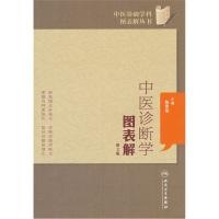 中医基础学科图表解丛书·中医诊断学图表解(第2版)