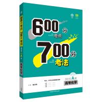理想树-600分考点700分考法(2016A版高考化学)