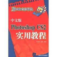 21世纪电脑学校:中文版PhotoshopCS2实用教程