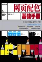 网页配色基础手册