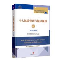 【中信出版社】个人风险管理与保险规划:2014年版
