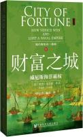 甲骨文丛书:地中海史诗三部曲之三:财富之城·威尼斯海洋霸权