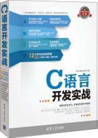 软件开发实战:C语言开发实战(附DVD-ROM光盘1张)