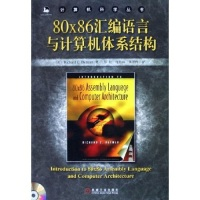 80x86汇编语言与计算机体系结构(附光盘)