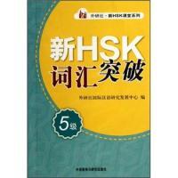 外研社新HSK课堂系列:新HSK词汇突破(5级)