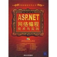 ASP.NET网络编程技术与实践