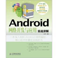 Android网络开发与应用实战详解