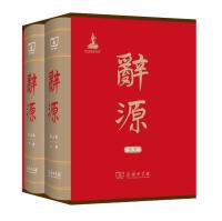 辞源·第三版(套装全2册)