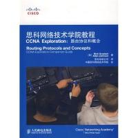 思科网络技术学院教程CCNAExploration:路由协议和概念(附光盘1张)