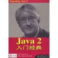 Java2入门经典