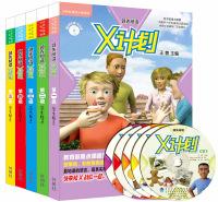 领先阅读X计划(套装1-5册)(附《丽声拼读故事会·强化提高版》2本+CD光盘7张)
