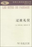 汉译人类学名著丛书:过渡礼仪