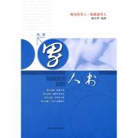 男人书(第2版)