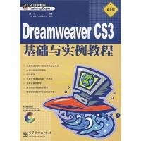 培训专家:DreamweaverCS3基础与实例教程(职业版)(附光盘)