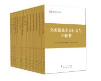 第四批全国干部学习培训教材(套装共13册)