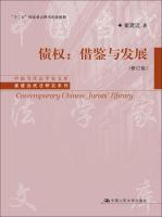 债权:借鉴与发展(修订版)/中国当代法学家文库·崔建远民法研究系列
