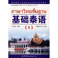 基础泰语1(附MP3光盘1张)