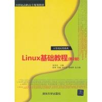 Linux基础教程-(第2版)-21世纪高职高专规划教材