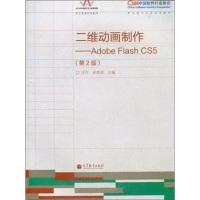 中国软件行业协会职业技术认定课程指定教材·二维动画制作:AdobeFlashCS5(第2版)