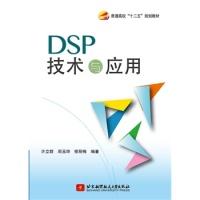 DSP技术与应用许立群周玉坤修丽梅著著9787512416758