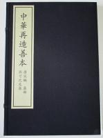 孙可之文集(中华再造善本8开线装全一函二册)