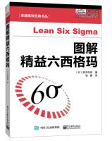卓越绩效经典书丛:图解精益六西格玛