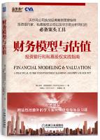财务模型与估值投资银行和私募股权实践指南