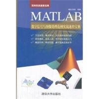 MATLAB数字信号与图像处理范例实战速查宝典(范例实战速查宝典)