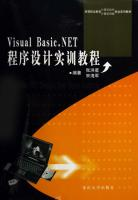 VisualBasic.NET程序设计实训教程