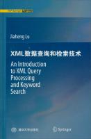 XML数据查询和检索技术