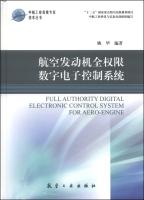 中航工业首席专家技术丛书:航空发动机全权限数字电子控制系统