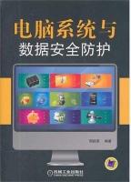 电脑系统与数据安全防护周扬荣计算机与互联网书籍