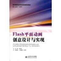 Flash平面动画创意设计与实现/韩永林