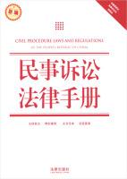 民事诉讼法律手册(新编)(含最新修正民事诉讼法、律师法)